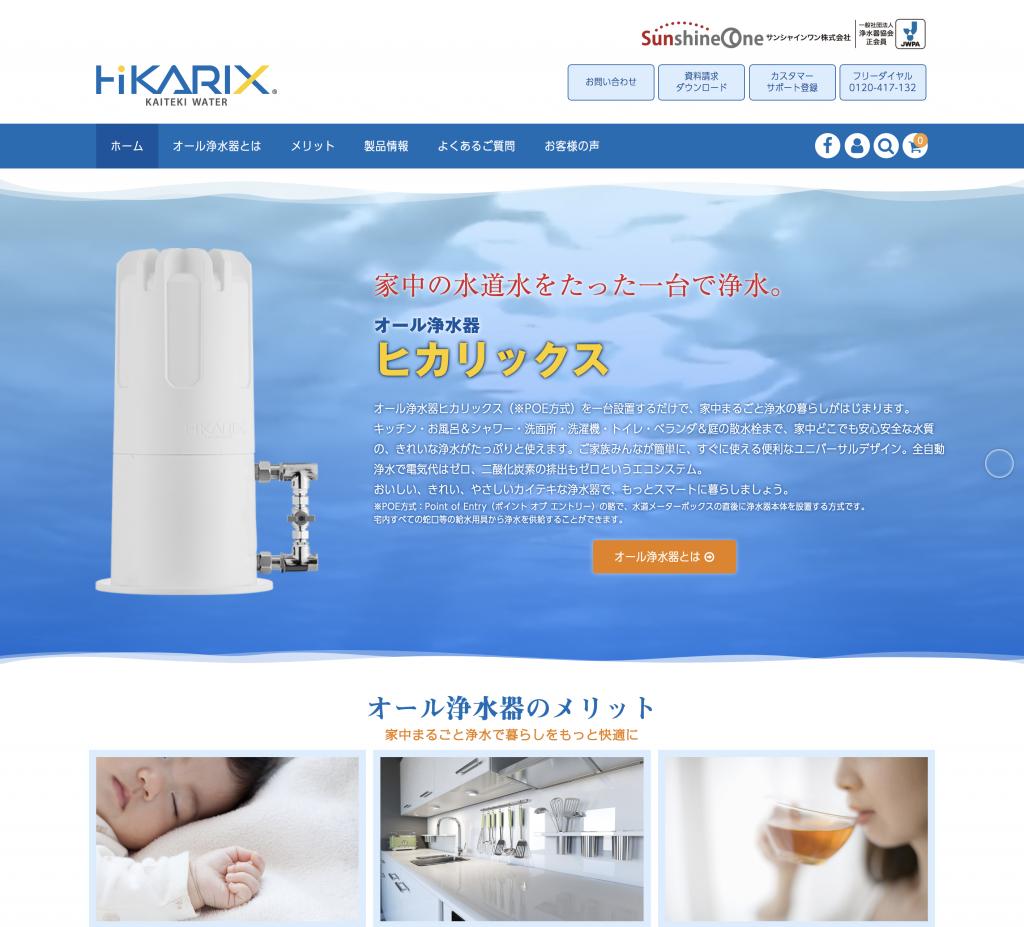 hikarix ホームページ
