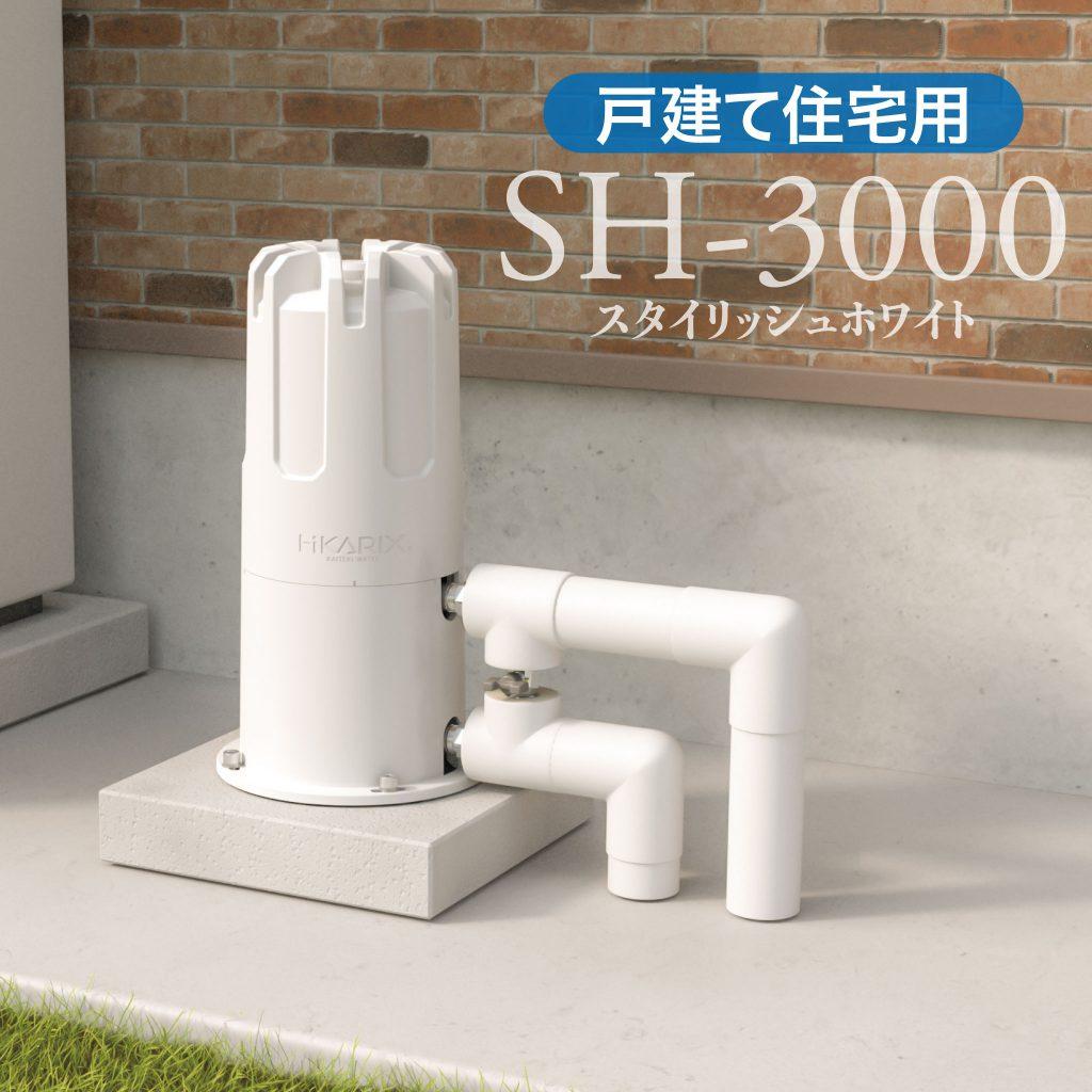 HIKARIX SH-3000 戸建住宅用 スタイリッシュホワイト
