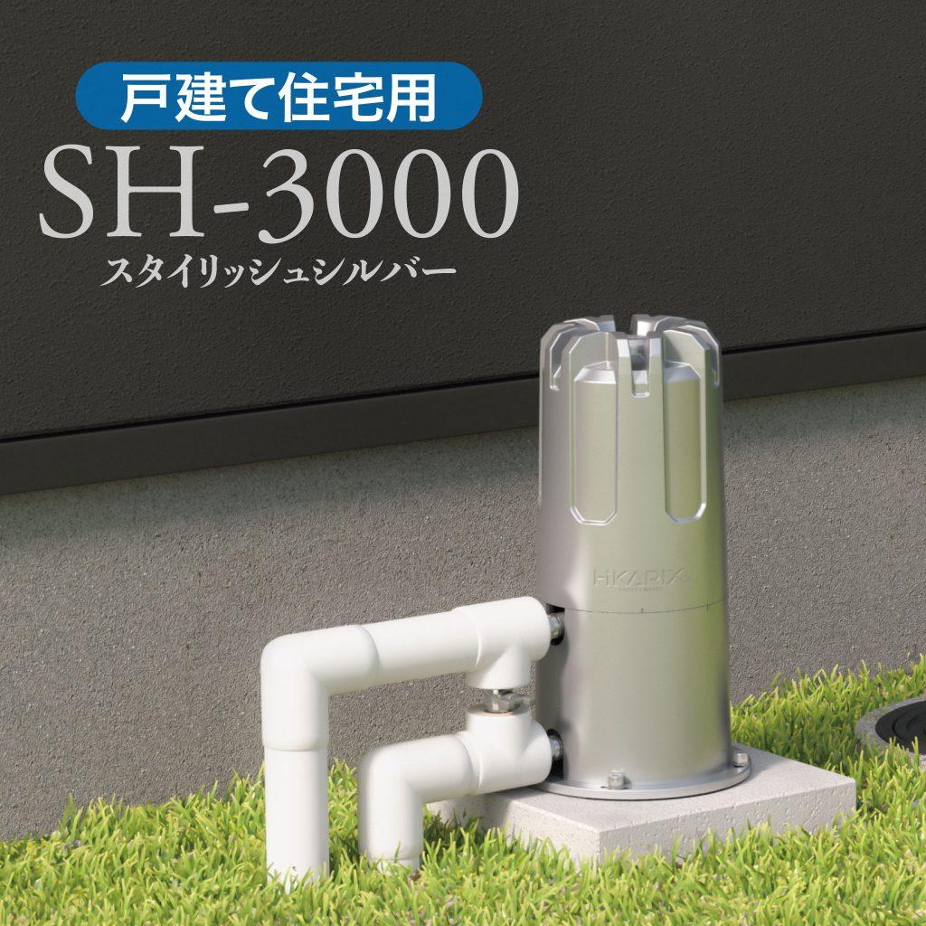 HIKARIX SH-3000 戸建住宅用 スタイリッシュシルバー