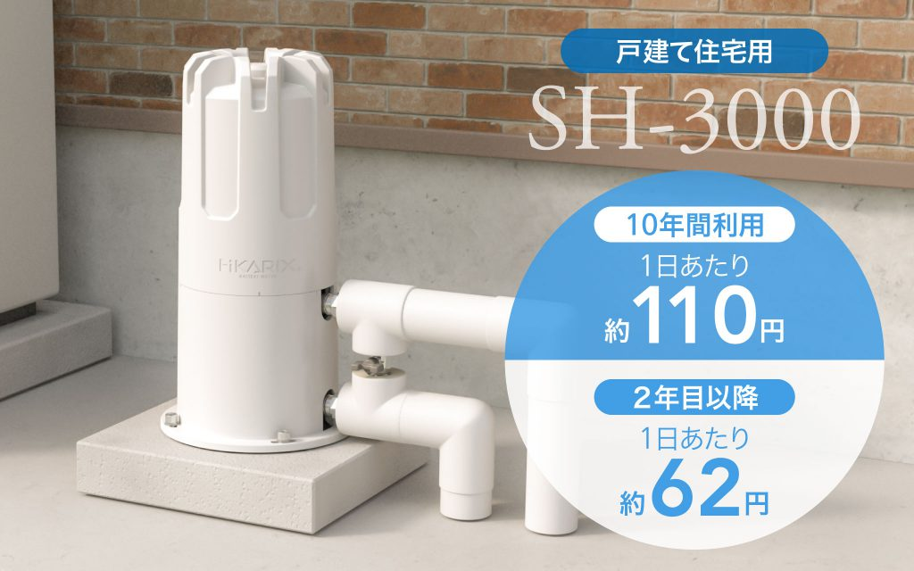 HIKARIX SH-3000 戸建住宅用