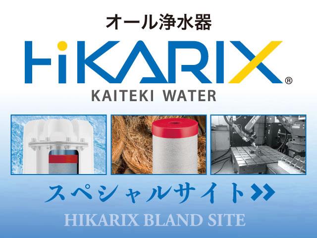 オール浄水器HIKARIXスペシャルサイト