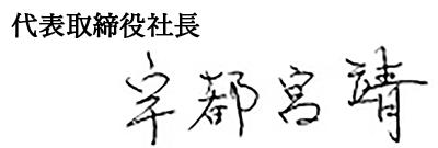 代表取締役社長 宇都宮 靖